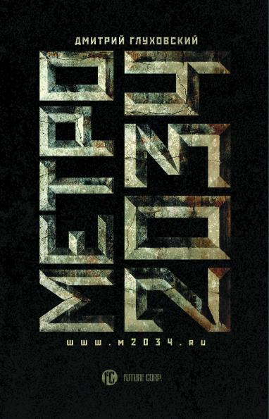 Скачать книгу Глуховский Дмитрий - Метро 2035 (Полная версия)